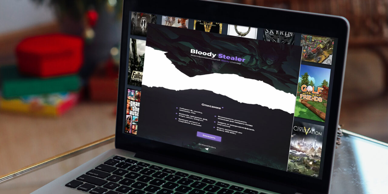 New advanced stealer targets accounts of popular online gaming platforms